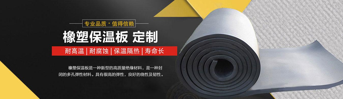 橡塑保温管制造商